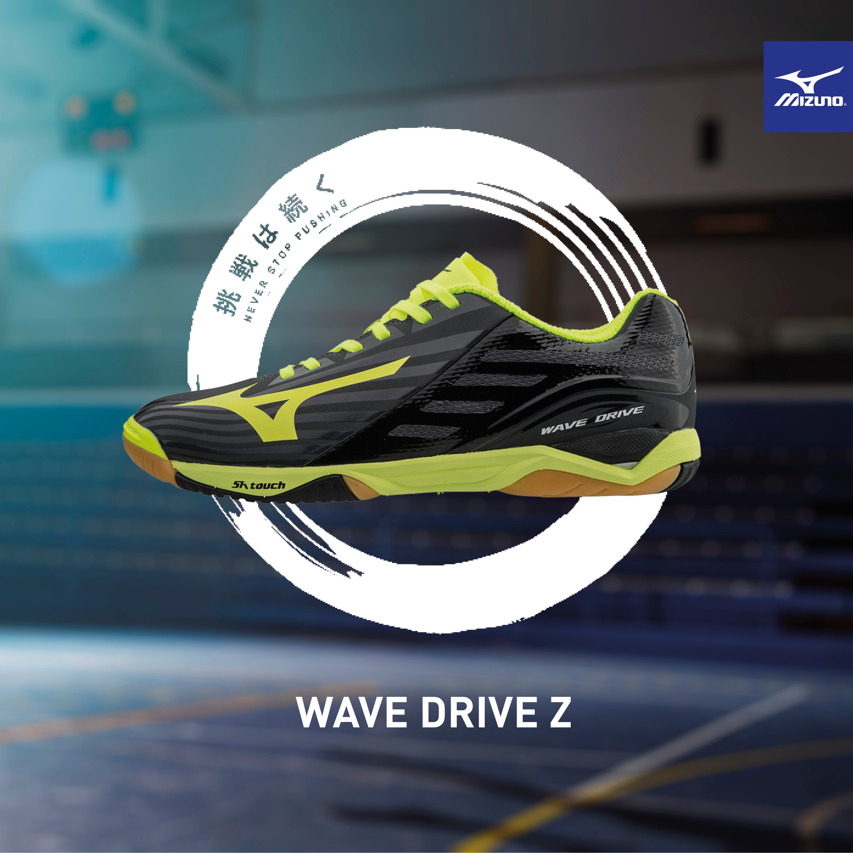 MIZUNO WAVE DRIVE Z TABLE TENNIS SHOES. A high quality Table Tennis shoe ... 998b5c93db8